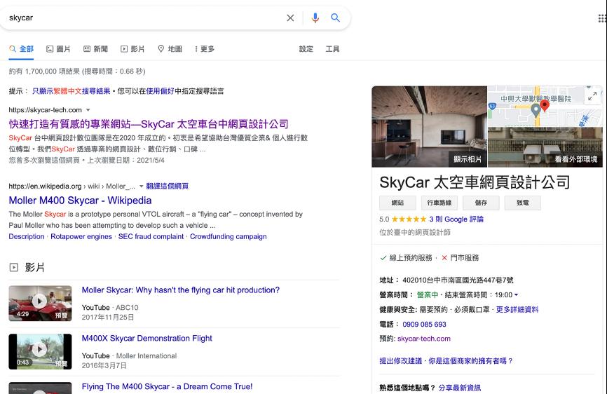 我的商家 SkyCar
