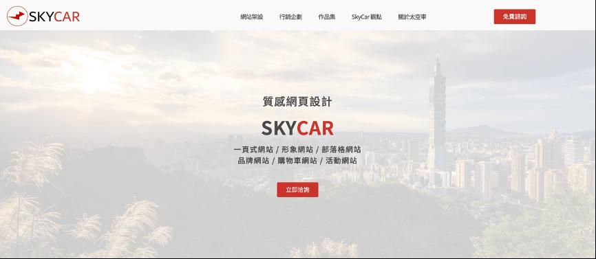 SkyCar 首頁