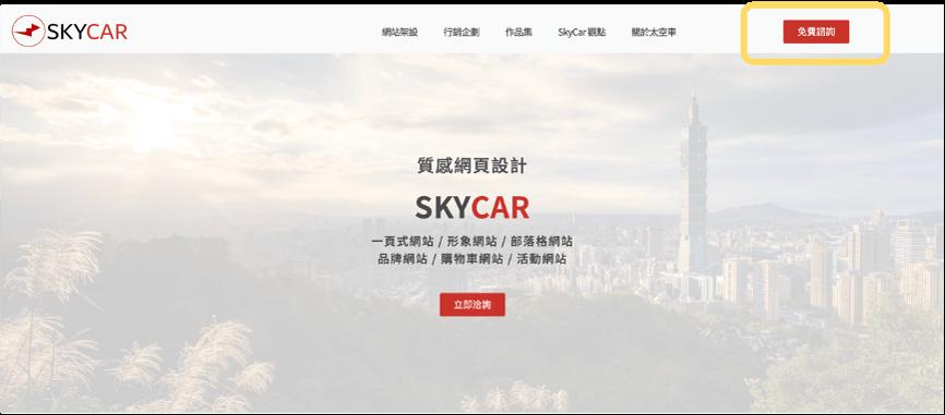 SkyCar CTA